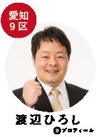 愛知9区 渡辺ひろし