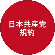 日本共産党の規約