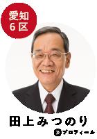 愛知6区 田上みつのり