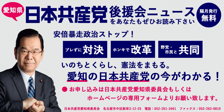 「日本共産党後援会ニュース」をぜひお読みください