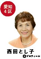 愛知4区 西田とし子