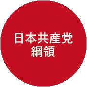 日本共産党綱領