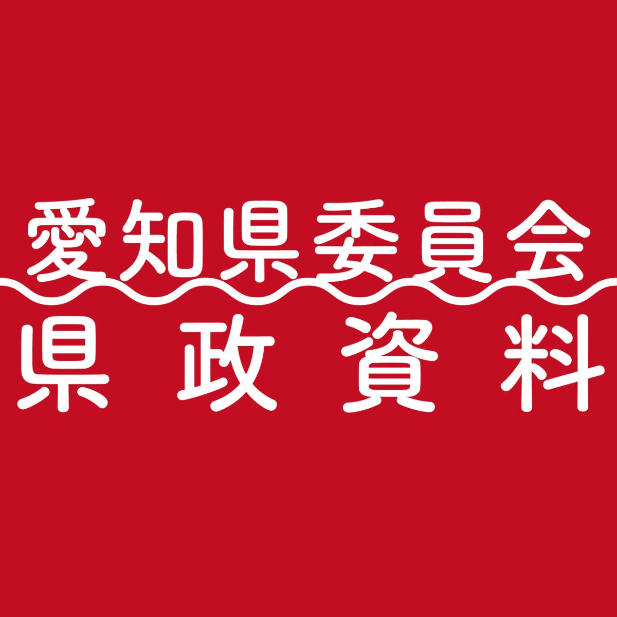 愛知県委員会県政資料