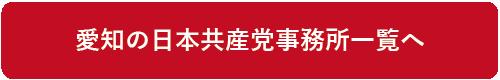 愛知の日本共産党事務所一覧へ