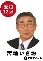 愛知12区 宮地いさお