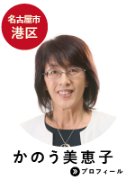 名古屋市港区 かのう美恵子