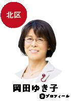 北区 岡田ゆき子