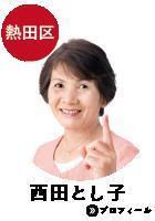 熱田区 西田とし子
