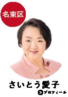 名東区 さいとう愛子