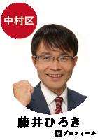 中村区 藤井ひろき
