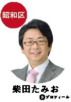 昭和区 柴田たみお