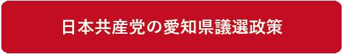 日本共産党の愛知県議政策