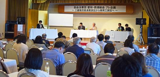 三菱勤労挺身隊・徴用工訴訟 被害者に寄り添う – 日本共産党愛知県委員会