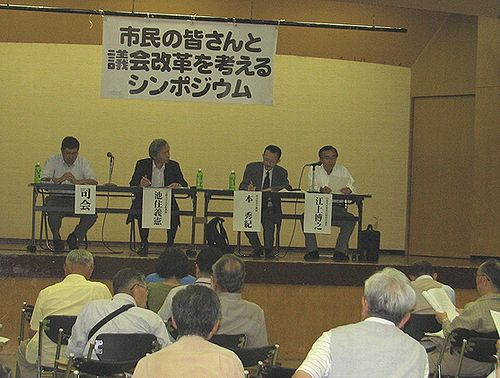 議会改革について討論する市民