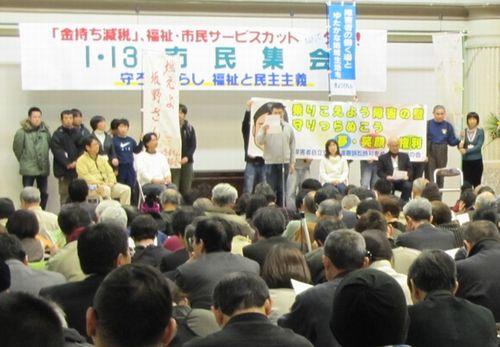 「福祉と民主政治守れ」と盛り上がった市民集会=1月13日