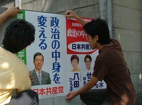 日本共産党のポスターを張る党員