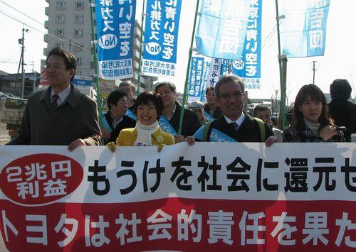 「トヨタは社会的責任はたせ」と行進する人たち