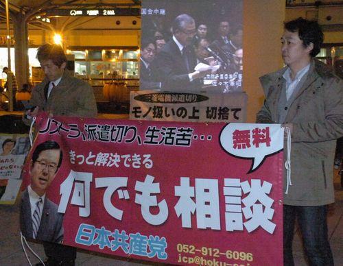 街頭宣伝する日本共産党北西地区委員会の人たち
