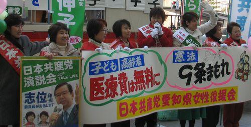 演説会への参加を呼びかける、かわえ明美、もとむら伸子両氏ら=20日、名古屋市中区