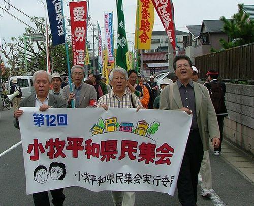 08年の小牧平和集会