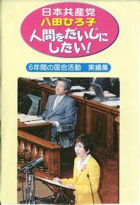 八田ひろ子パンフレット表紙