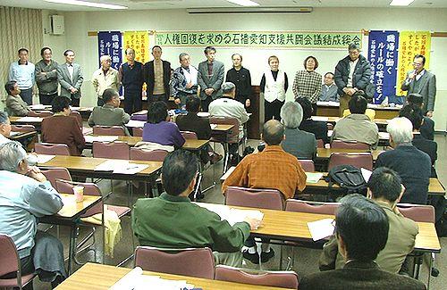 決意表明する「石幡愛知の人権回復を求める会」のメンバー=15日、名古屋市熱田区